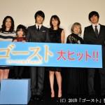 ソン・スンホン、松嶋菜々子が登壇『ゴースト ニューヨークの幻』初日舞台挨拶