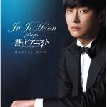 「蒼のピアニスト」  2013 年 6 月 26 日よりメイキング DVD&OST 発売!カリスマ俳優チュ・ジフンが5年ぶりにドラマ主演!