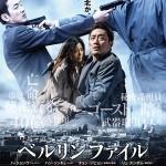 あのシャア・アズナブルの声優、池田秀一氏がナレーションを担当!『ベルリンファイル』7月13日(土)より公開決定!
