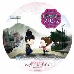 DVD&ブルーレイ大ヒット記念!    「屋根部屋のプリンス」カフェが渋谷に登場!  プリンスが恋した絶品メニューを堪能しよう!