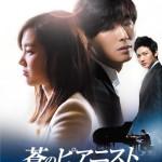 「蒼のピアニスト」愛と哀しみの旋律が心揺らす、究極のラブロマンス!「宮(クン)~Love in Palace」「魔王」から5年ーチュ・ジフンの新作ドラマが遂に登場!