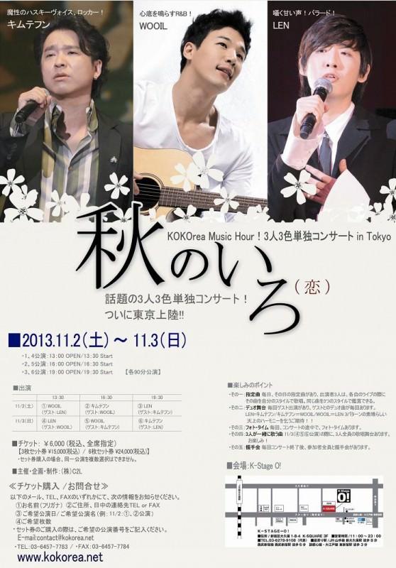 20131025-akinoiro