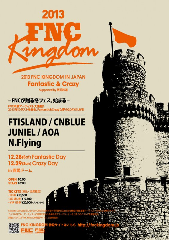 20131115-FNC_KINGDOM_Poster_Ivory_Small