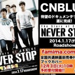 CNBLUE待望の初ドキュメンタリー映画『The Story of CNBLUE/NEVER STOP』、ファミマ・ドット・コム限定グッズ付き 全国共通劇場前売鑑賞券の予約受付がスタート!