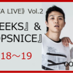 NAWA LIVE Vol.2は『Geeks』 and 『OOPSNICE』!