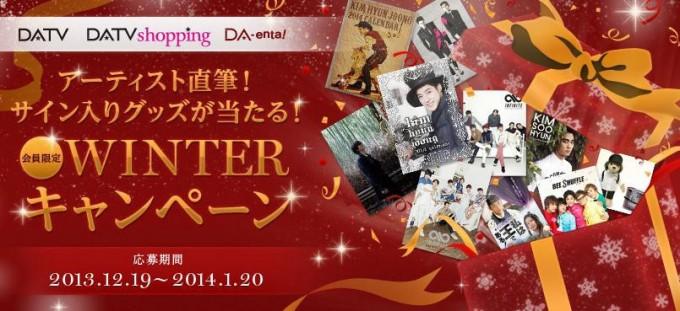 20131219-【DA PRESS RELEASE】WINTERcampaign