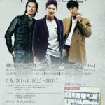【Re-Bro】東京コンサート  ~ キスの記憶  ~