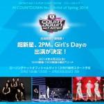 超新星、2PM、Gir'lDayの参加決定!『M COUNTDOWN No.1 Artist of Spring 2014』の第1弾出演者発表!