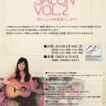 「Yumiサロン Vol.2〜皆さんとの約束果たします〜」開催!!
