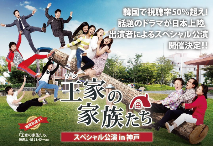 20140319-王家の家族たち