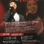 バラードの貴公子チョソンモ、TOKYO CONCERT開催へ!挨拶動画も公開!