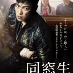 T.O.P (from BIGBANG)主演映画「同窓生」待望のDVD化!初回限定生産版には豪華2大グッズ付き!