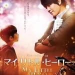 2PM Jun. Kが歌う主題も登場。予告編映像解禁!キム・レウォン 4 年ぶりの映画復帰作!「マイリトルヒーロー」