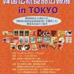 韓国政府から認定を受けた韓国名産品を紹介!新大久保にて『2014 韓国伝統食品広報展 in Tokyo』開催!