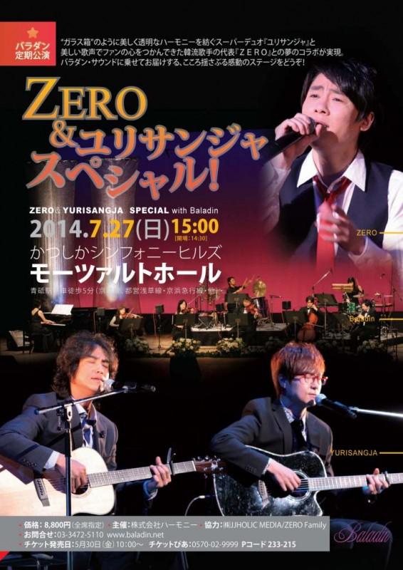 20140519-s-A4_zeroYuri_02_F