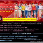 SUPER JUNIOR出演!「2014 LOTTE DUTY FREE SUPER JUNIOR in Star Avenue」販売開始!