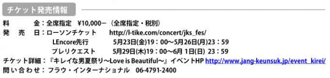 20140523-kirei4
