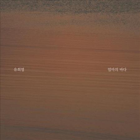 ユ・ヒヨル セウォル号沈没事故の追悼曲「母の海」 無料公開へ