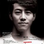 握手会に写真撮影会も!ミュージカル俳優キム・ナモ 単独コンサート開催!