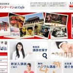 好きな時間と場所で韓国語の個人レッスン「韓国語マンツーマンatCafe!」 全国で登録講師数が2,000人を突破!