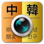 高電社、Android端末用中国語、韓国語翻訳エンジンを開発 ソフトバンクモバイルの「かざして翻訳」に搭載
