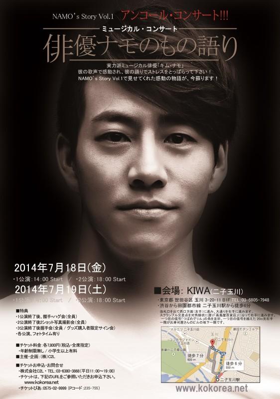 20140609-KNH LIVE 0718