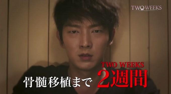 TWO WEEKS予告編1