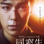 旅行はいつでもT.O.P (from BIGBANG)と一緒に?!「同窓生」COMPLETE EDITION、特典2大グッズ+先着特典DVDの豪華仕様を大公開!