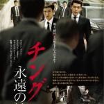 待望の続編『チング 永遠の絆』9月6日公開!ビジュアル完成!日本版ポスター&劇中にチャン・ドンゴンが登場!
