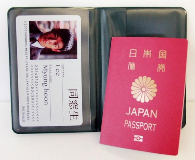 グッズ特典①:パスポートケース_s