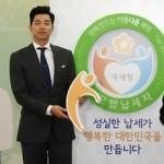 コン・ユとハ・ジウォン 韓国国税庁の広報大使に