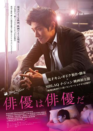 イ・ジュン(MBLAQ)主演「俳優は俳優だ」11月、日本公開決定!
