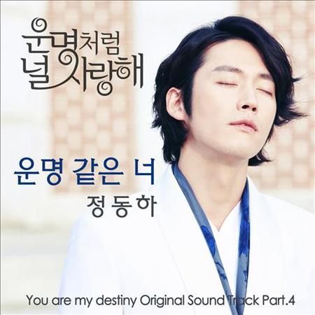 チョン・ドンハ、MBC「運命のように君を愛してる」OSTに参加