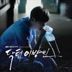 ドラマ「ドクター異邦人」フルアルバム、9日正午にリリース