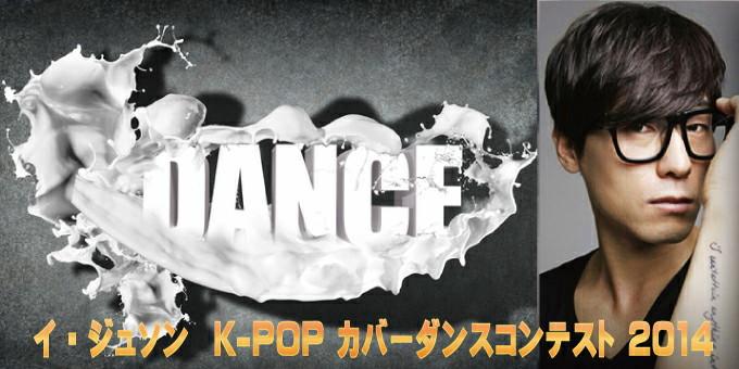 2014ダンスコンテストイメージ