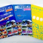 国内LCC3社搭乗者向け「たびクーポン」がインバウンド対応で4か国語表記に 本年夏号から中国語(繁体字)・英語・韓国語を追加