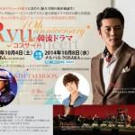 Ryuの韓流ドラマ・コンサート、10月4日東京、10月8日大阪で開催!