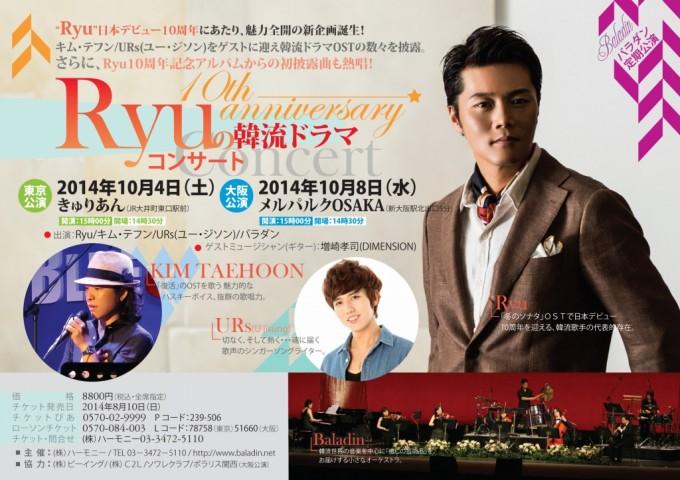 s-Ryu_03