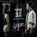 「god」ソン・ホヨン&デニー・アン、tvN「恋愛じゃなくて結婚」OSTに参加