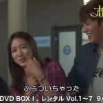 イ・ミンホ&パク・シネ豪華競演! 「相続者たち」 Blu-ray&DVD  BOXⅠ  9月3日リリース!
