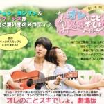 ジョン・ヨンファ(CNBLUE)×パク・シネ『オレのことスキでしょ。劇場版』DVDリリース決定!!