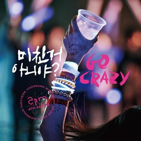 「2PM」、「ミダレテミナ」グランドエディション発売!