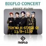 BIGFLO CONCERT★<FRIST FLOW>~開催決定!!
