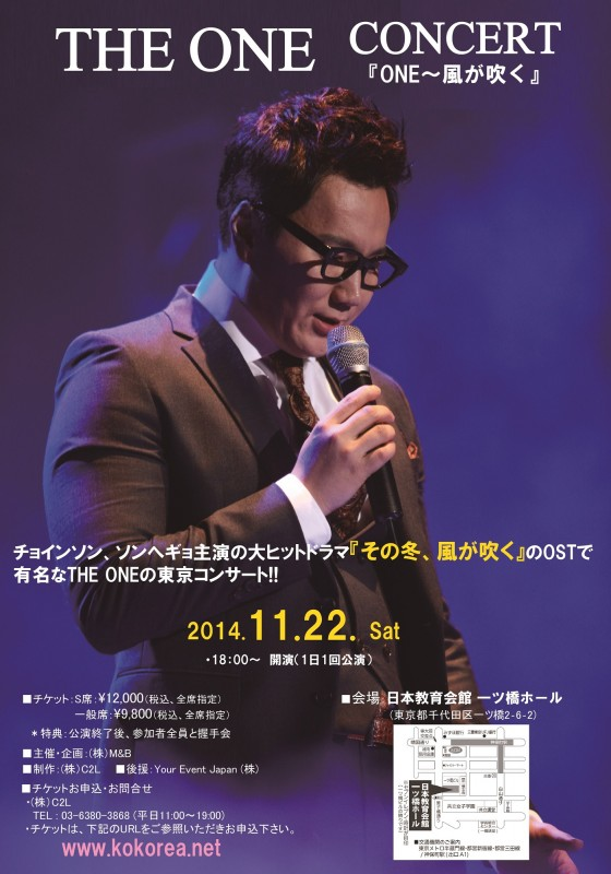 20141022-1122-theONE-Poster-k