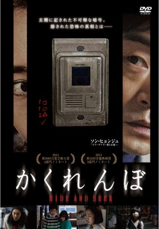 20141013かくれんぼ