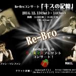 韓国最強の男性ハーモニー・グループ、Re-Bro!12月、4人体制でやって来る!