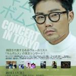 キムボムス Concert in Tokyo開催決定!