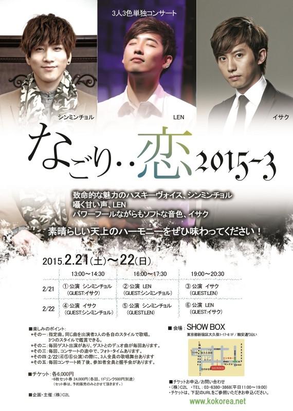 20150114-なごり恋2015③-k