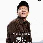 『パク・ユチョン in 海にかかる霧 航海日誌 Part.Ⅰ〈公式メイキング DVD〉』 4 月16 日(木)DVD 発売!
