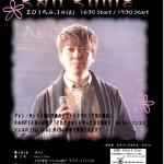 大ヒットドラマ「天国の階段」のOST「天国の記憶」「それだけは」を歌った実力派歌手、Sun You《Sun You(ソンユ)コンサート》4月に開催!